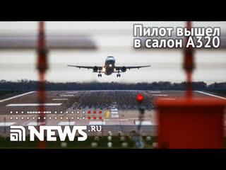 Командир самолета вышел из кабины пилотов для беседы с пассажиром