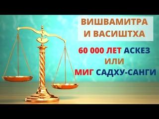 ВИШВАМИТРА И ВАСИШТХА: 60 000 ЛЕТ АСКЕЗ ИЛИ МИГ САДХУ-САНГИ
