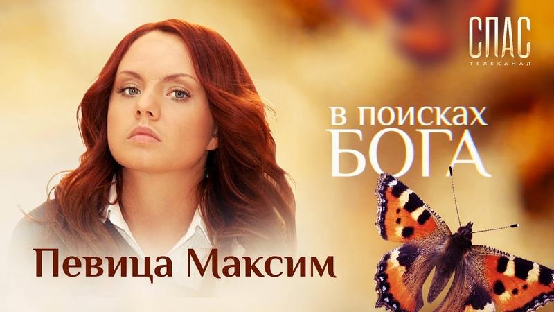 В ПОИСКАХ БОГА ПЕВИЦА МАКСИМ МАРИНА И ОТЕЦ ЛУКА СТЕПАНОВ