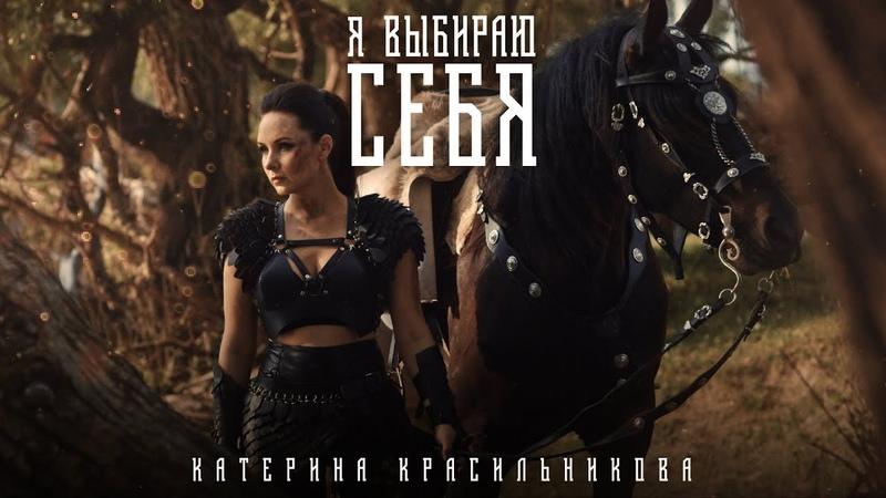 Катерина Красильникова Я выбираю себя 0