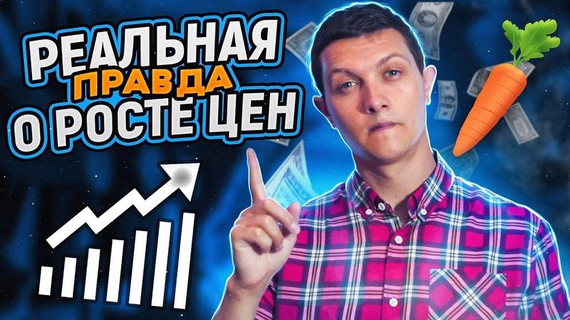 Вот кто поднимает цены в России