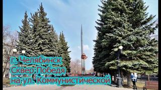 В Челябинске в 60 е годы на улице Коммунистической заложили Сквер Победы, в память о подвиге героев,