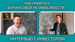 Александр Бабинцев. Как стать счастливым и свободным. Интервью с инвестором.