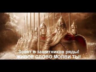 Молитва к Мужчинам  Витязям! Пришло Время Просыпаться!