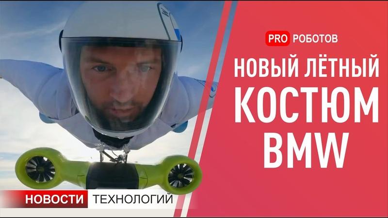 Тараканы киборги Летный костюм от BMW Новости высоких технологий