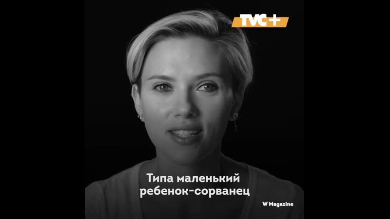 Скарлетт Йоханссон о своём голосе