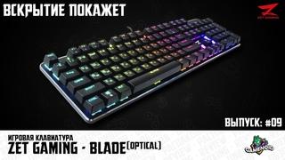 Вскрытие покажет #09 - Клавиатура Zet Gaming Blade Optical