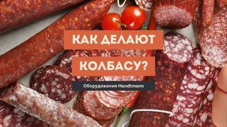 Как делают колбасу? How to make sausage? Оборудование для бизнеса