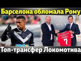Барса обломала Рому Роналду попросил Юве купить игрока Барсы Топ-трансфер Локомотива