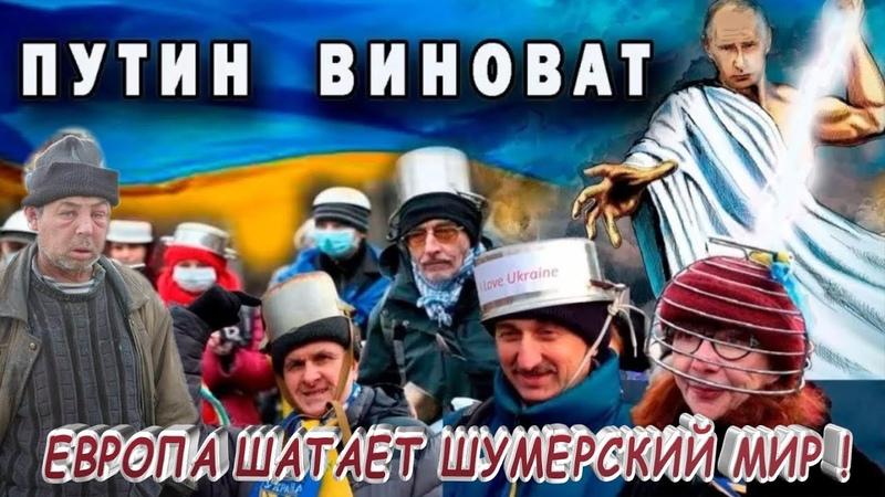 ЕВРОПА ШАТАЕТ ШУМЕРСКИЙ МИР Нарезка ЦЕ ЕВРОПЕЙЦЕВ