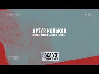 ВСЛУХ mono / Артур Коньков - Этилом пахли спальные районы..