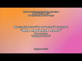"""Дистанционный творческий конкурс """"Моя любимая мама""""номинация """"Подарок маме"""""""