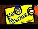 Кіццо та Пінгвініо 1 сезон 1-10 серії Всі серії під ряд