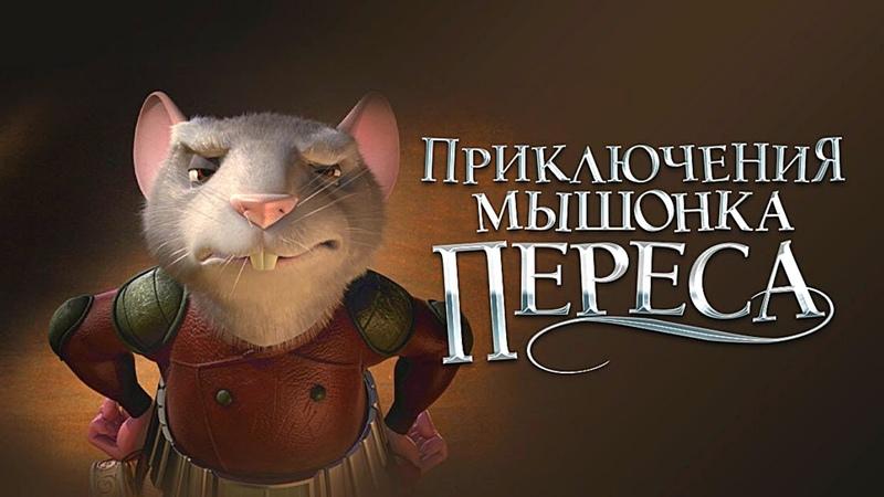 ИЗУМИТЕЛЬНЫЙ ФИЛЬМ ДЛЯ ВСЕЙ СЕМЬИ Приключения мышонка Переса Лучшие фильмы Filmegator
