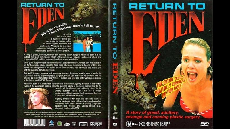 Возвращение в ЭДЕМ Часть 1 1983