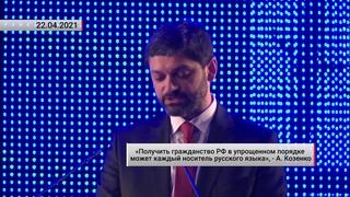 «Получить гражданство РФ может каждый носитель русского языка», - А. Козенко. Актуально.