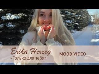 Премьера клипа! Erika Herceg - Только для тебя (Mood video)