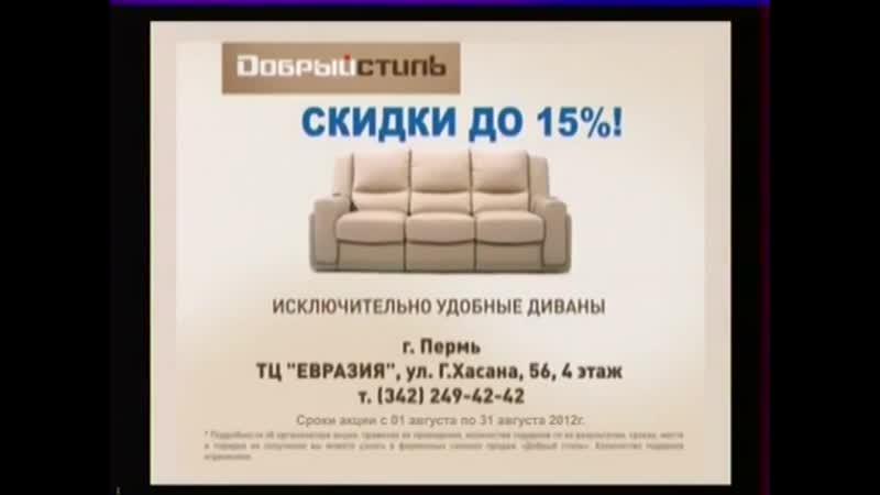 Рекламный блок (ТНТ-Пермь, 31.08.2012)