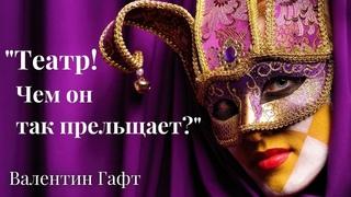 """Великолепное стихотворение """"Театр"""" Валентин Гафт"""