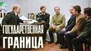 Государственная граница 1980-1988 К 75-летию Победы