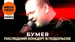 Бумер - Последний концерт в Подольске - 2019