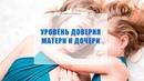 Уровень доверия мамы и дочери| Александр Рязанцев