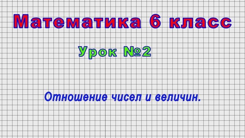 Математика 6 класс Урок№2 Отношение чисел и величин