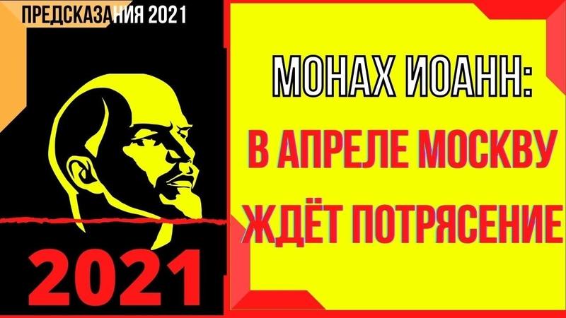 Предсказания 2021 Монаха Иоанна В Апреле Москву Ждёт Потрясение