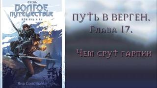 Очень долгое путешествие или Инь и Ян   Глава 17   Яна Соловьева   Аудиокнига