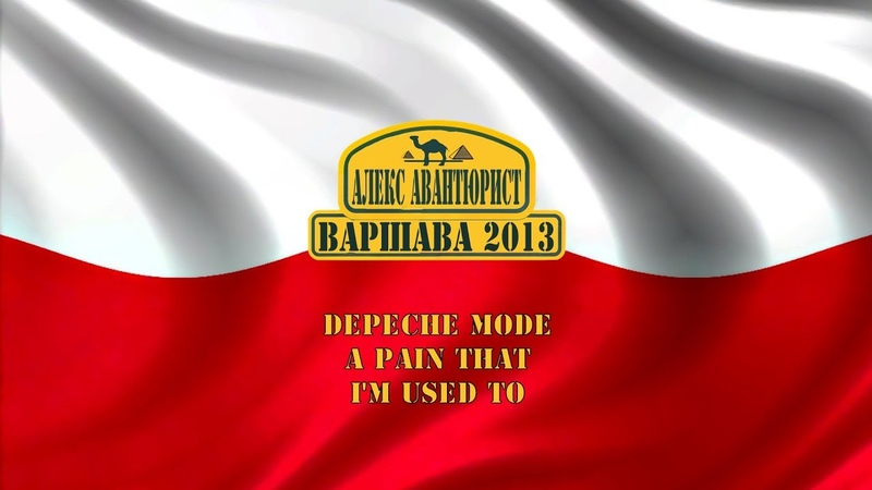 Варшава 🇵🇱 Depeche Mode A Pain That I'm Used To 💯Алекс Авантюрист