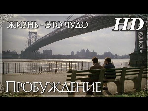 Пробуждение 1990 Русский Трейлер HD