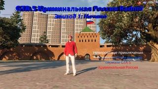 Невероятные приключения в сериале GTA 5 Криминальная Россия Radmir.