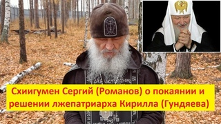 ⚡ Схиигумен Сергий Романов о покаянии 🙏🏻 и решении лжепатриарха 🔥 Кирилла Гундяева 👈🏻