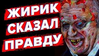 Владимир Жириновский сказал правду! Посмотри на них в очках OBEY