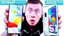 КУПИЛ Samsung Galaxy A51 и ОФИГЕЛ ЛУЧШИЙ смартфон 2020 ГОДА до 20 000 РУБЛЕЙ