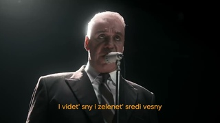 """Любимый город"" - Rammstein.Тилль Линдеманн"