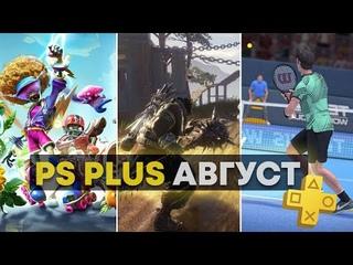 Игры PlayStation Plus АВГУСТ 2021 для PS4 и PS5 (PS+ Август 2021)