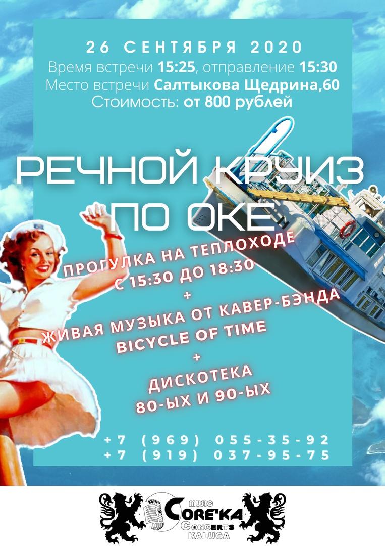 Афиша Музыкальный круиз по Оке /26.09.20/