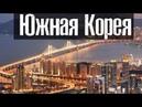 Южная Корея Самая развитая страна Азии l Как Люди Живут l Лядов