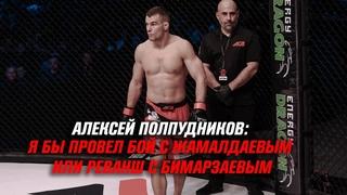 Алексей Полпудников хочет бой с Жамалдаевым или реванш с Бимарзаевым / ИНТЕРВЬЮ