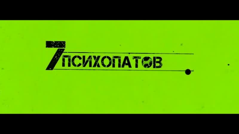 📺 Хф «Семь психопатов» — 2105