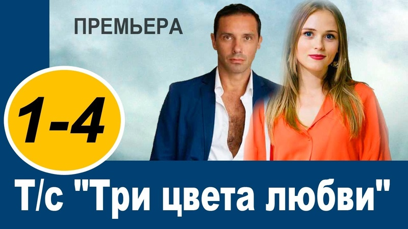 Три цвета любви 1 2 3 4 СЕРИЯ Мелодрама2021 Анонс и дата выхода