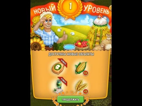 Быстрый старт начало игры Родина Большой урожай