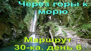 Через горы к морю. Скрытые водопады. День 6.