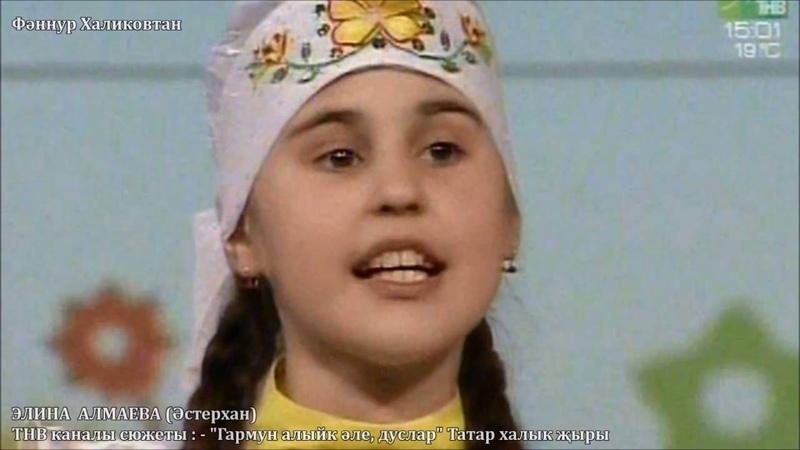 Элина Алмаева Әстерхан Гармун алыйк әле дуслар