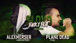SLOVO BACK 2 BEAT: PLANE DEAD vs ALEXMERSER (MAIN-EVENT)   МОСКВА