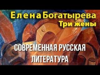Елена Богатырева. Три жены 1