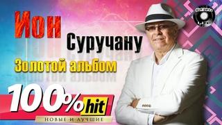 Ион Суручану - ЗОЛОТОЙ CБОРНИК 💕100% хит - новые и лучшие песни