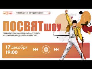 ПОСВЯЩЕНИЕ В СТУДЕНТЫ КФ РАНХиГС 2020