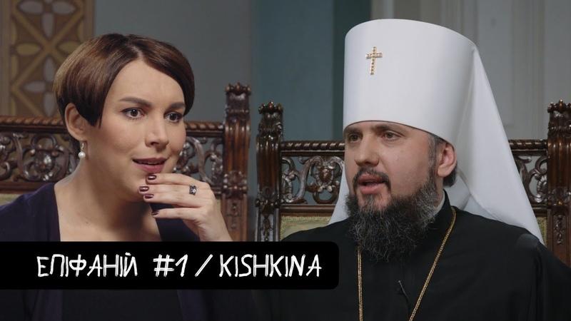 Епіфаній 1 про конкурентів нову церкву та Кирила KishkiNa